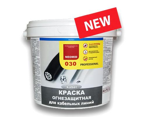 Производитель огнезащитной краски для стен ижевк продажа шпатлевки штукатурки